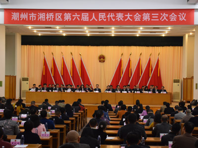 湘桥区六届人大三次会议举行第一次全体代表会议