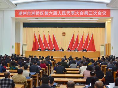 湘桥区六届人大三次会议举行预备会议