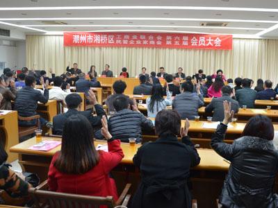 湘桥区工商业联合会选出新一届领导班子--适应新常态 把握新发展 共创新局面