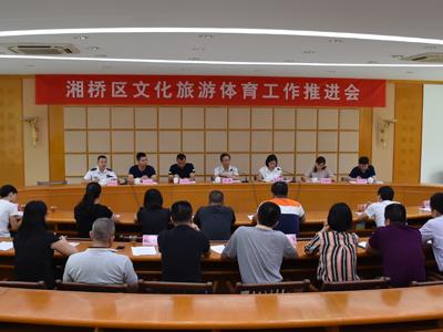 湘桥区召开文化旅游体育工作推进会--压实责任 条块结合 有序推进