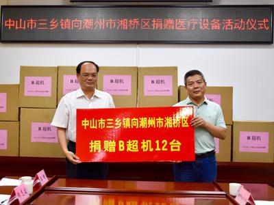 中山市三乡镇向湘桥区捐赠价值32万元医疗设备