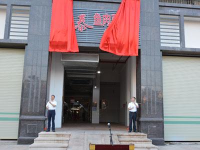 """海博熙泰鱼肉菜市场开业--为我市""""六个十""""工程首个新建并启用的鱼肉菜市场"""