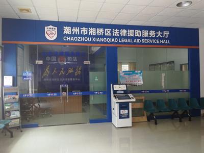 """湘桥区司法局局长张南高谈""""创文""""--全面提升法律援助服务水平"""