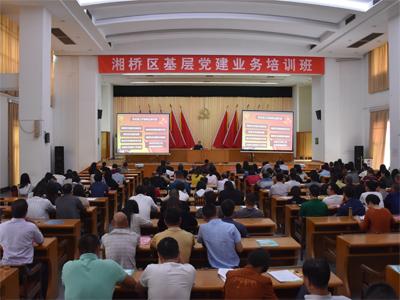湘桥区举办基层党建业务培训班--学实务 抓规范 促提升