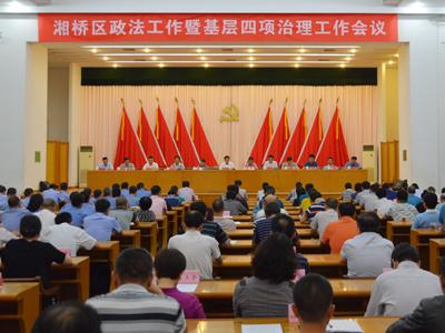 湘桥区政法暨基层治理工作会议提出--全面推进平安湘桥和法治湘桥建设
