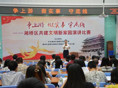 """湘桥区举办""""争上游、做实事、守底线——共建文明新家园""""演讲比赛"""