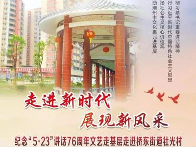"""""""红色文艺轻骑兵""""们又来了!这一次,走进美丽的桥东街道社光村!"""