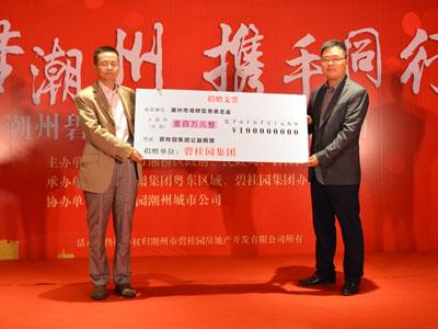 碧桂园向湘桥区慈善总会捐赠公益慈善资金100万元--弘扬公益精神 助力地方发展