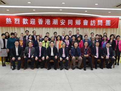 香港潮安同乡会访问团到湘桥区考察访问