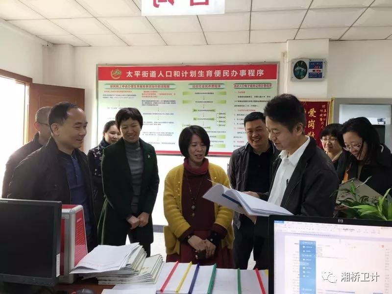 省计生协秘书长林洪一行赴湘桥区太平街道调研图片
